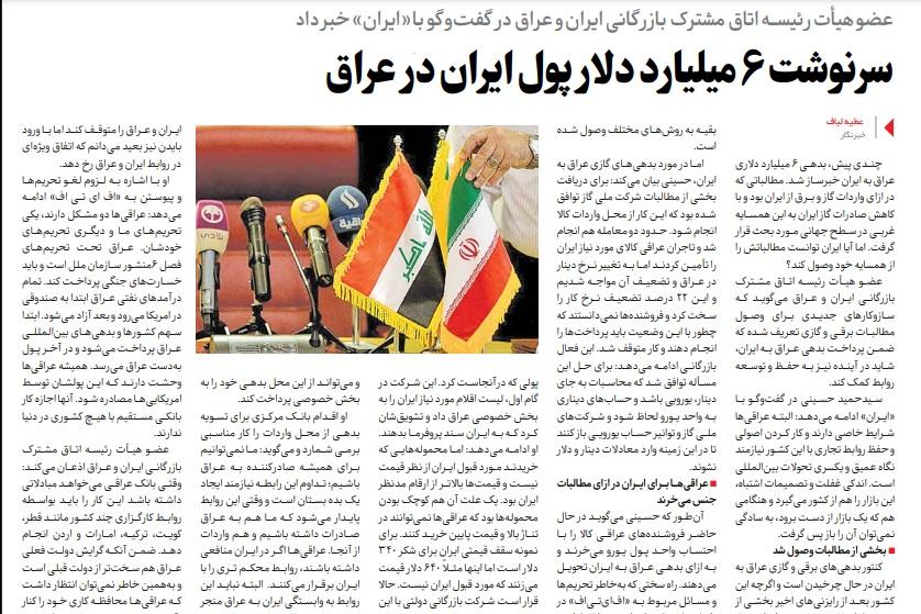مانشيت إيران: هل بدأت تُغلق نافذة إعادة إحياء الاتفاق النووي؟ 8