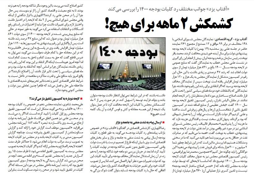 مانشيت إيران: كيف علّقت الصحف الإيرانية على رفض البرلمان لموازنة الحكومة؟ 6