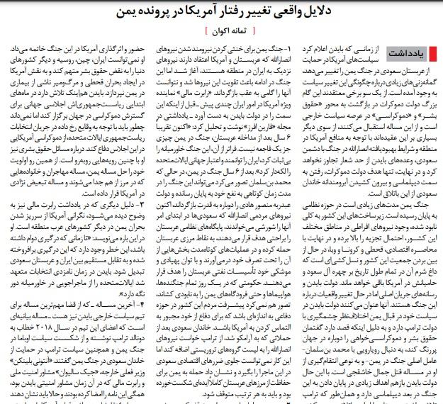مانشيت إيران: هل يطمح بايدن إلى خفض نفوذ بن سلمان في السعودية؟ 7