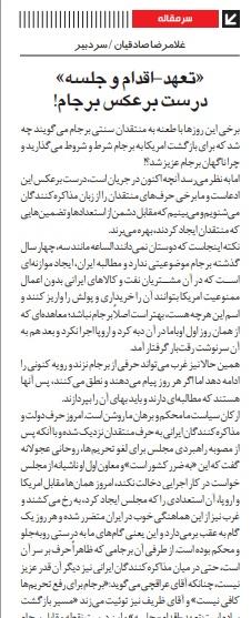 مانشيت إيران: التقارب الأميركي الإيراني بعيون الصحف الإيرانية 7