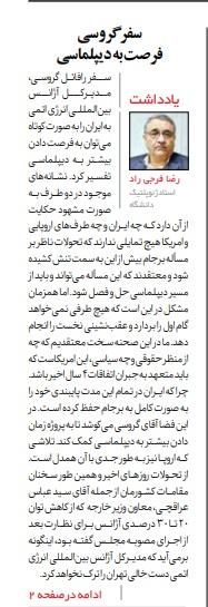 مانشيت إيران: أبعاد زيارة غروسي إلى طهران 6