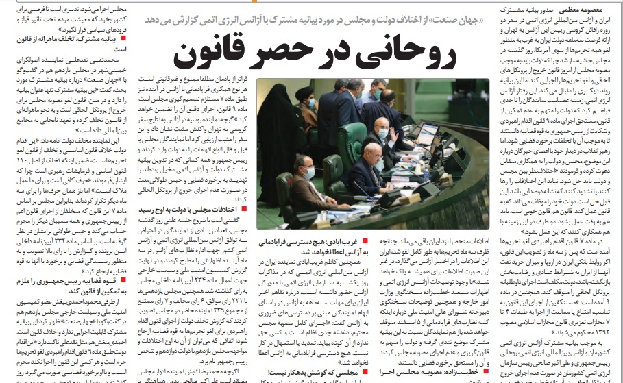 مانشيت إيران: خروج إيران من البروتكول الإضافي وتأثير ذلك على المفاوضات النووية 8