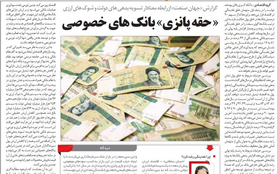 مانشيت إيران: هل ستترك طهران معاهدة حظر انتشار الأسلحة النووية؟ 7