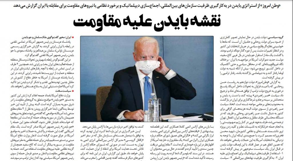 """مانشيت إيران: سياسة """"الصبر الاستراتيجي"""" وتكاليفها على إيران 8"""
