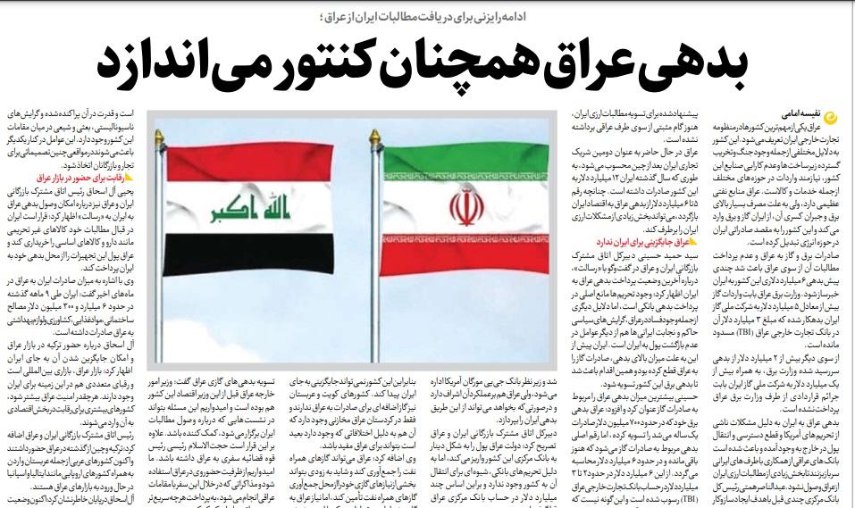 مانشيت إيران: هل تنجح إيران في استحصال ديونها من العراق؟ 6
