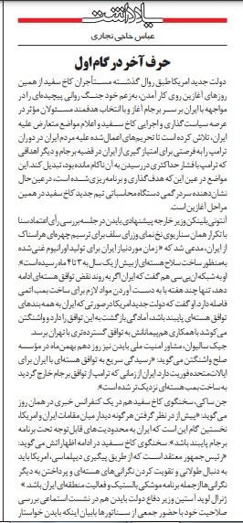 مانشيت إيران: بايدن يحاول تأجيل اللعبة مع إيران بموضوع الاتفاق النووي 6