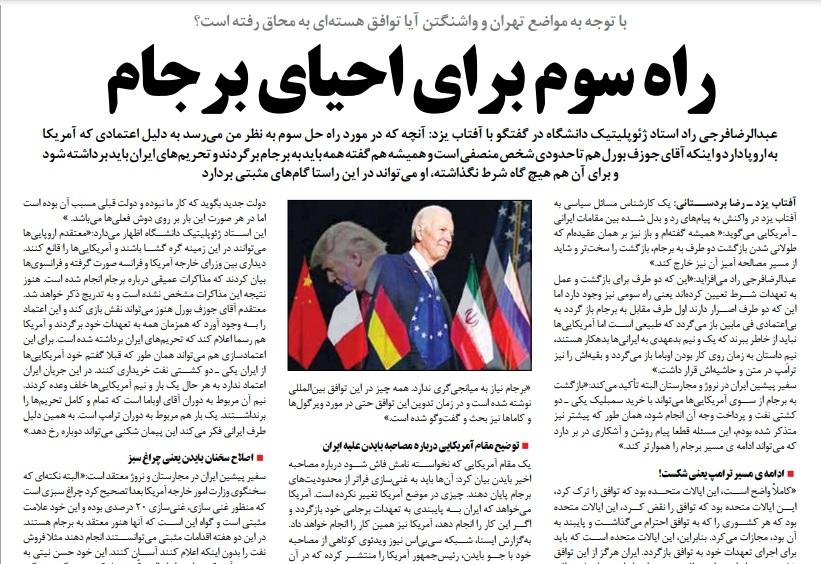 مانشيت إيران: هل من طريقة جديدة يجب اتباعها لإحياء الاتفاق النووي؟ 6