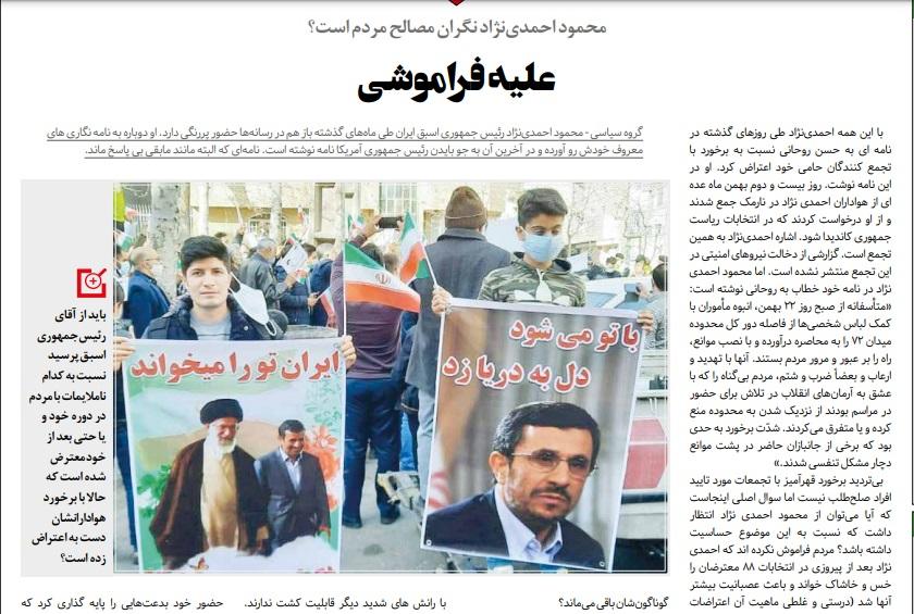 مانشيت إيران: هل يحقق التصعيد النووي هدف رفع العقوبات؟ 8