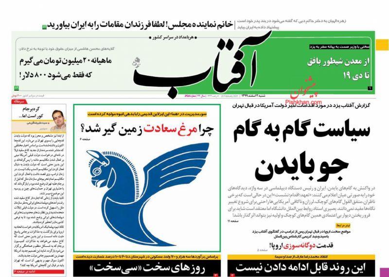 أبرز العناوين الواردة في الصحف الإيرانية 5