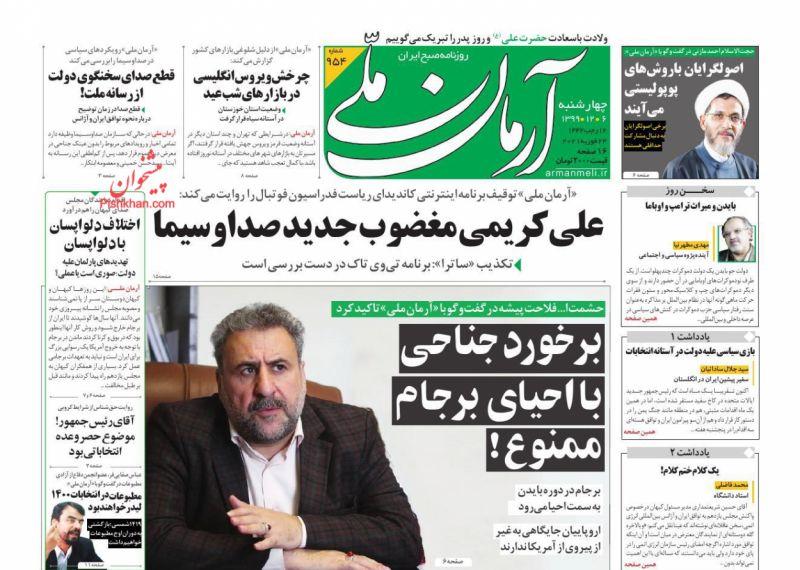 مانشيت إيران: هل ستترك طهران معاهدة حظر انتشار الأسلحة النووية؟ 4