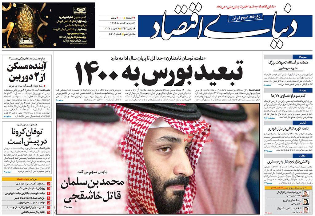 مانشيت إيران: هل كان عمل السفينة المستهدفة في بحر عمان تجسسياً؟ 3