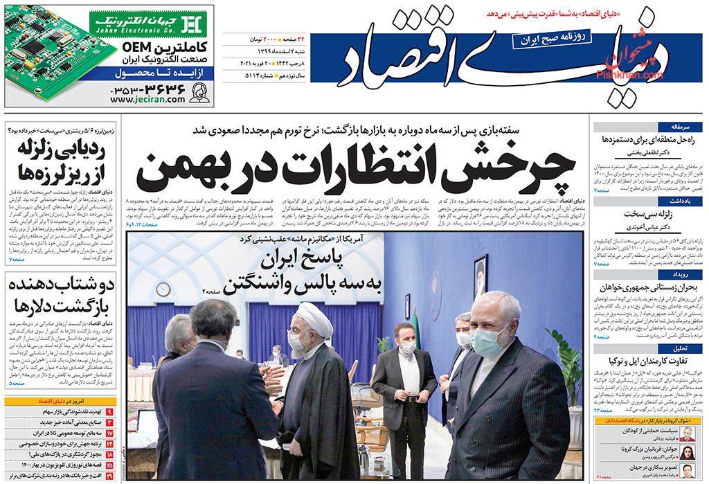 مانشيت إيران: التقارب الأميركي الإيراني بعيون الصحف الإيرانية 3