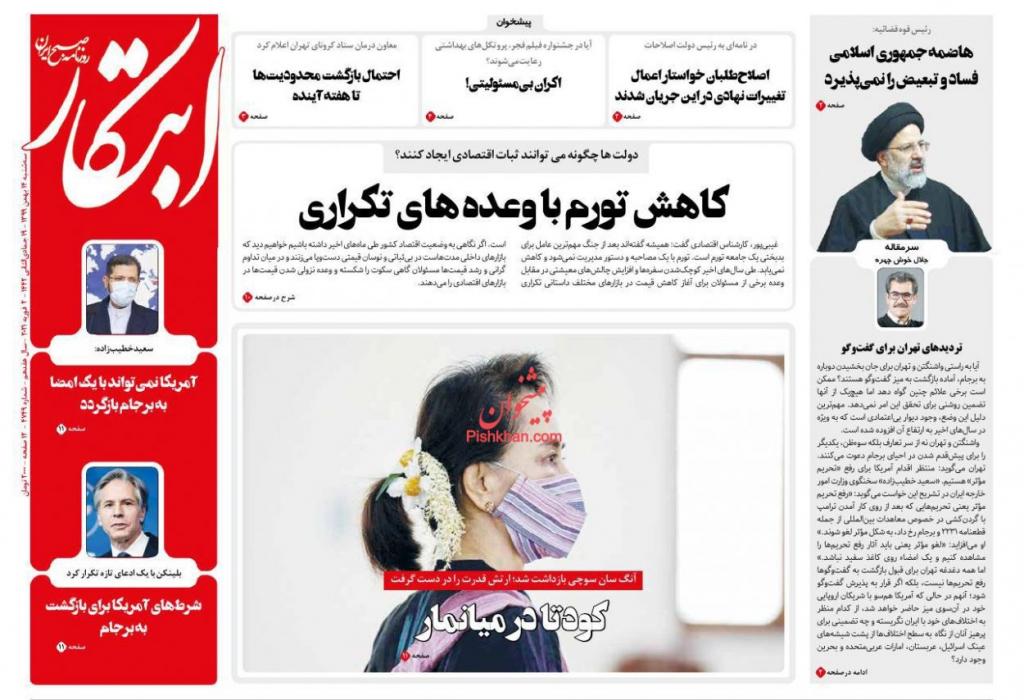 مانشيت إيران: هل بدأت تُغلق نافذة إعادة إحياء الاتفاق النووي؟ 4