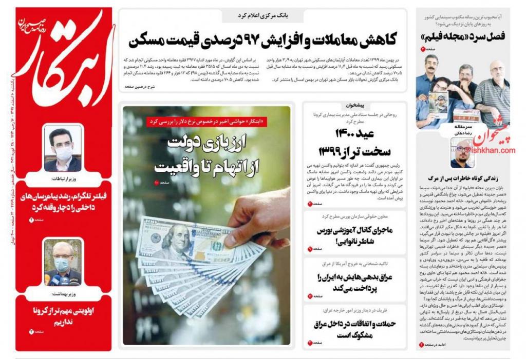 مانشيت إيران: هل كان عمل السفينة المستهدفة في بحر عمان تجسسياً؟ 5