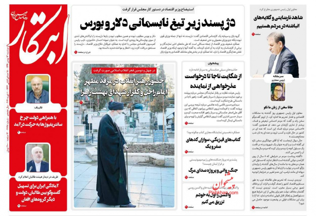 مانشيت إيران: ما هو هدف إيران من التواصل مع طالبان؟ 5