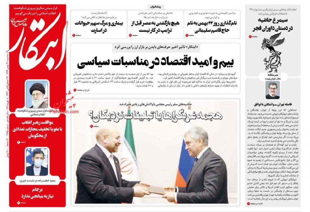مانشيت إيران: هل من طريقة جديدة يجب اتباعها لإحياء الاتفاق النووي؟ 4