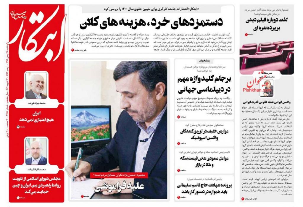 مانشيت إيران: هل يحقق التصعيد النووي هدف رفع العقوبات؟ 4