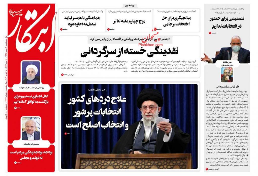 أبرز العناوين الواردة في الصحف الإيرانية 1