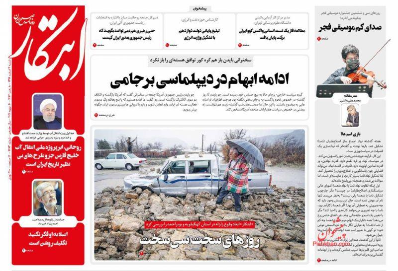 مانشيت إيران: التقارب الأميركي الإيراني بعيون الصحف الإيرانية 4