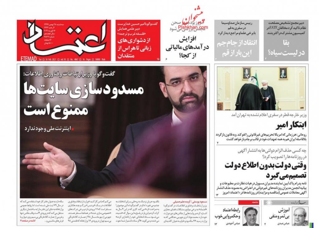 مانشيت إيران: كيف تلعب قطر دوراً محورياً في لبنان واليمن وإيران؟ 4