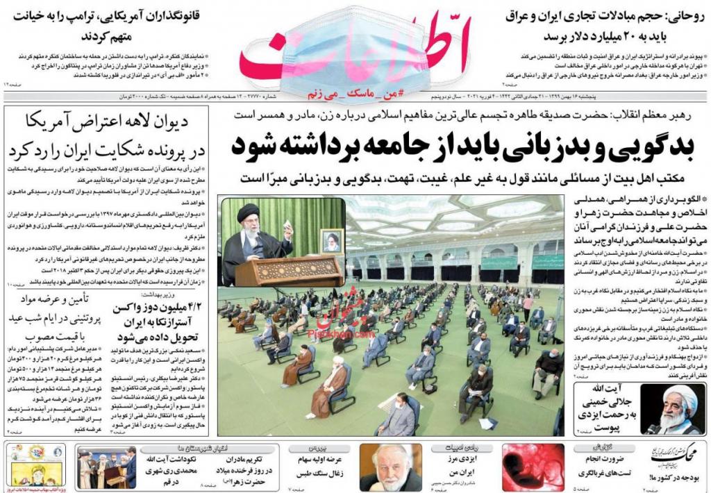 مانشيت إيران: هل تنجح إيران في استحصال ديونها من العراق؟ 2