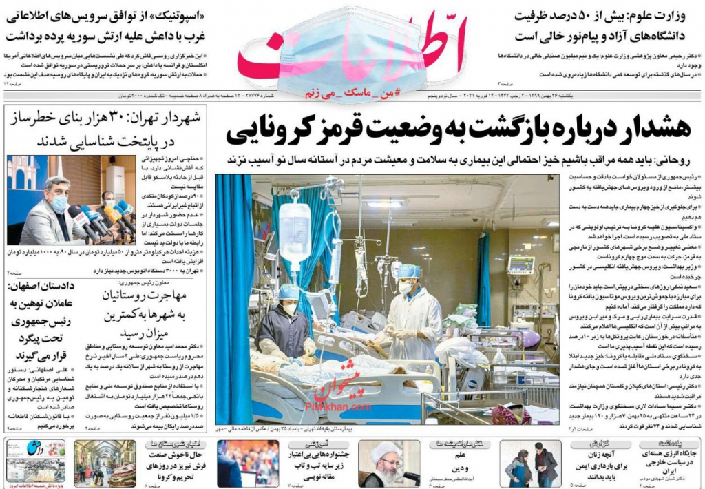 أبرز العناوين الواردة في الصحف الإيرانية 6