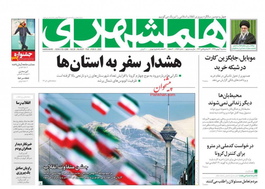 مانشيت إيران: هل من طريقة جديدة يجب اتباعها لإحياء الاتفاق النووي؟ 2