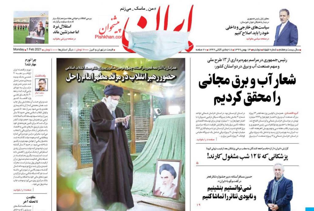 مانشيت إيران: ما هو هدف إيران من التواصل مع طالبان؟ 2