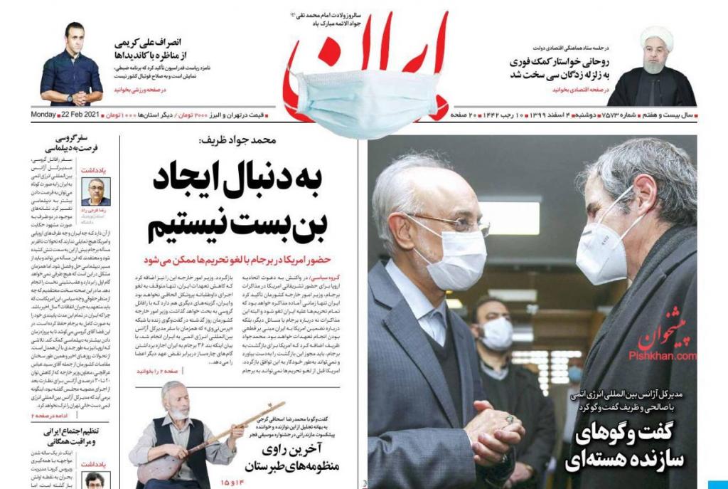 مانشيت إيران: أبعاد زيارة غروسي إلى طهران 3