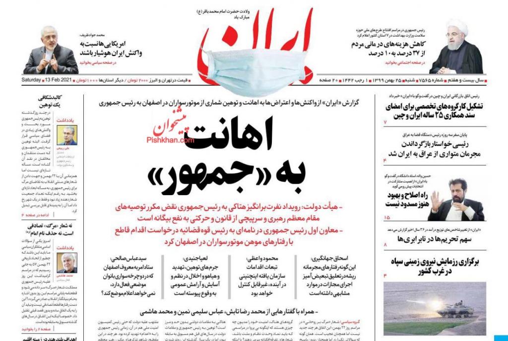 مانشيت إيران: هل يحقق التصعيد النووي هدف رفع العقوبات؟ 2