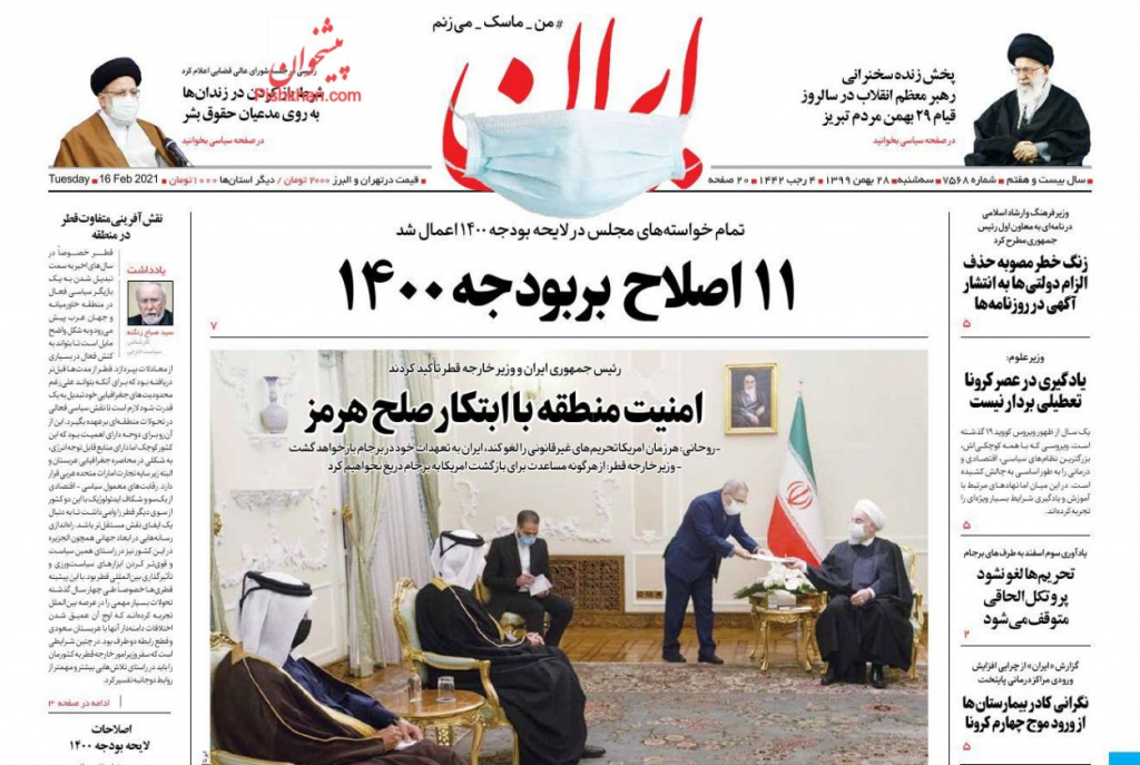 مانشيت إيران: كيف تلعب قطر دوراً محورياً في لبنان واليمن وإيران؟ 2