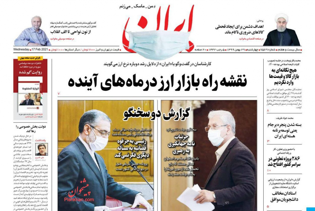 مانشيت إيران: منارات مشتركة مع روسيا والصين.. هل تغيّرت معادلات القوة في العالم؟ 2