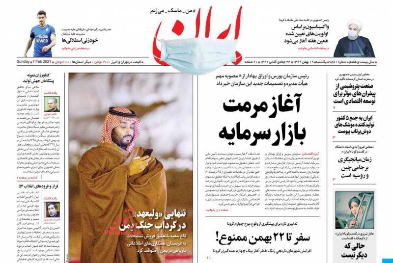 مانشيت إيران: هل ستقبل إيران بأن يلعب ماكرون دور الوسيط مع أميركا؟ 2