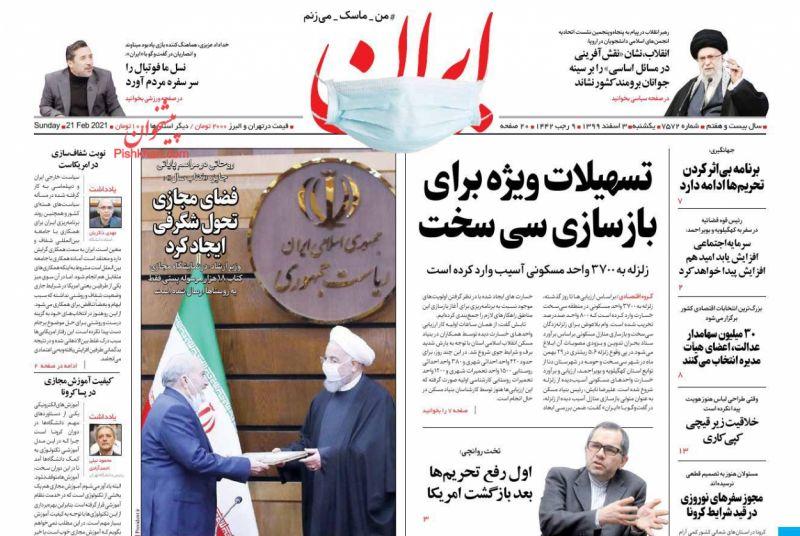 مانشيت إيران: كيف يمكن إعادة إحياء الاتفاق النووي بين إيران وأميركا؟ 3
