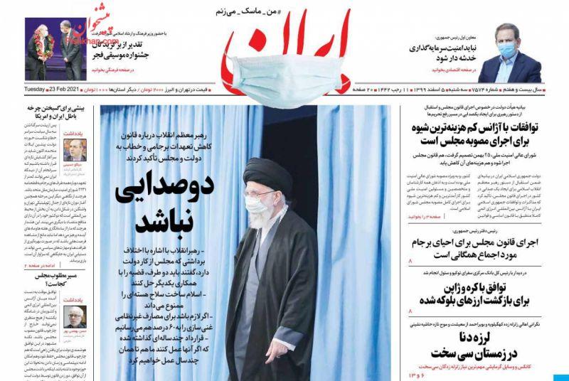 مانشيت إيران: خروج إيران من البروتكول الإضافي وتأثير ذلك على المفاوضات النووية 2