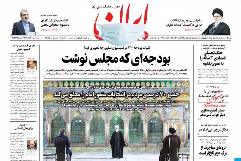 مانشيت إيران: هل بدأت تُغلق نافذة إعادة إحياء الاتفاق النووي؟ 2
