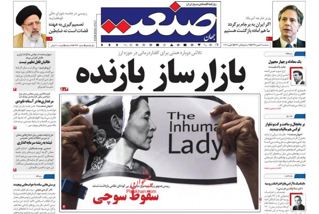 مانشيت إيران: هل بدأت تُغلق نافذة إعادة إحياء الاتفاق النووي؟ 3