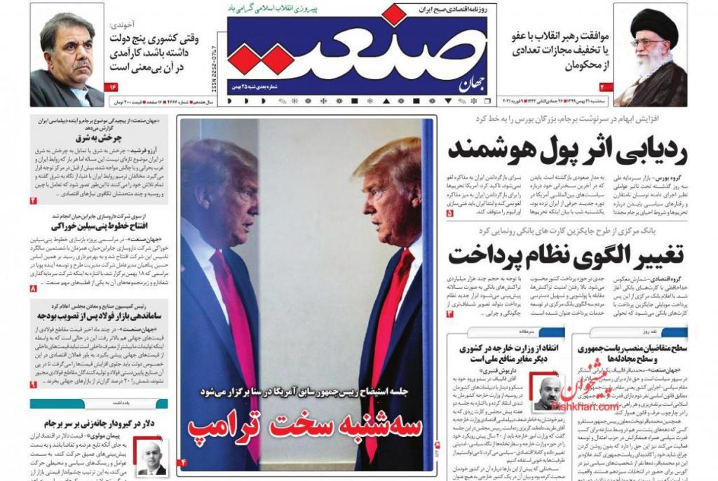 مانشيت إيران: هل من طريقة جديدة يجب اتباعها لإحياء الاتفاق النووي؟ 3