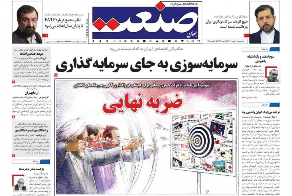 مانشيت إيران: كيف تلعب قطر دوراً محورياً في لبنان واليمن وإيران؟ 3