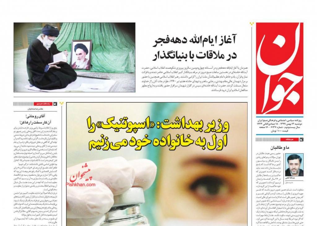 مانشيت إيران: ما هو هدف إيران من التواصل مع طالبان؟ 4