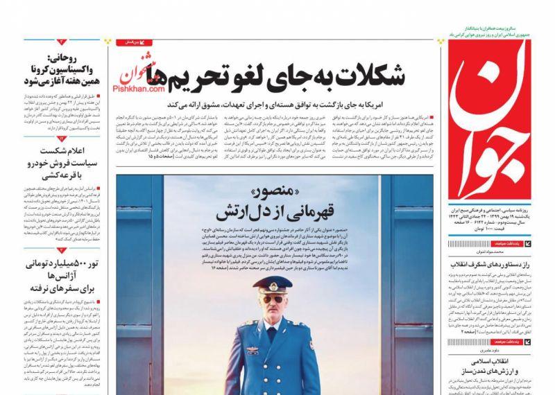 مانشيت إيران: هل ستقبل إيران بأن يلعب ماكرون دور الوسيط مع أميركا؟ 5
