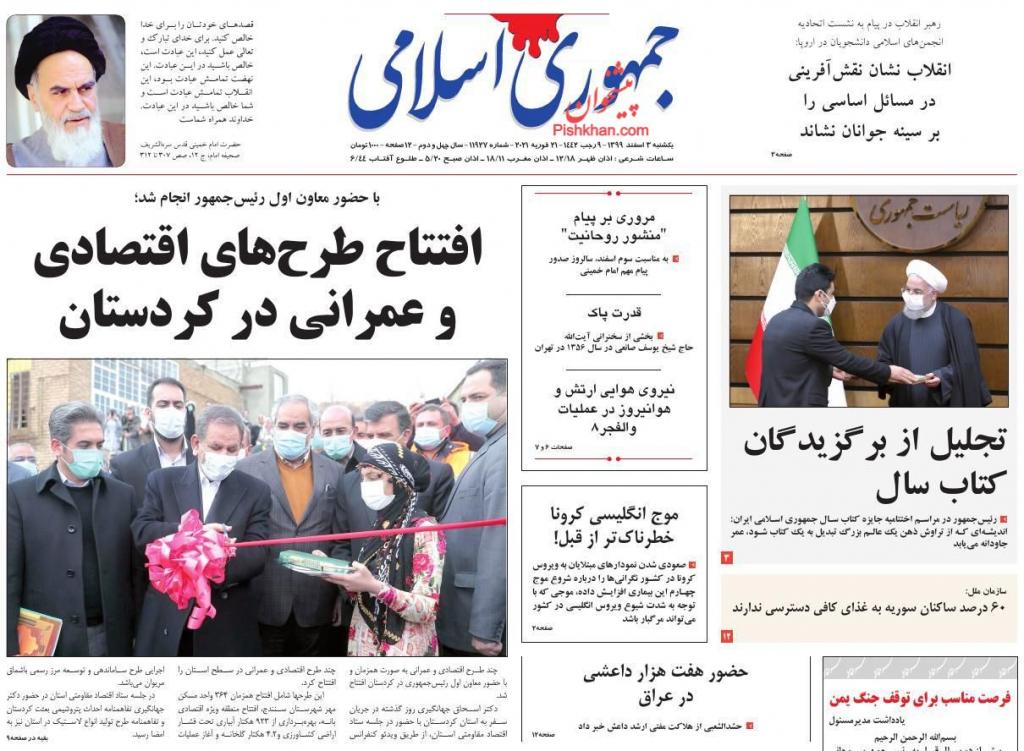 مانشيت إيران: كيف يمكن إعادة إحياء الاتفاق النووي بين إيران وأميركا؟ 4
