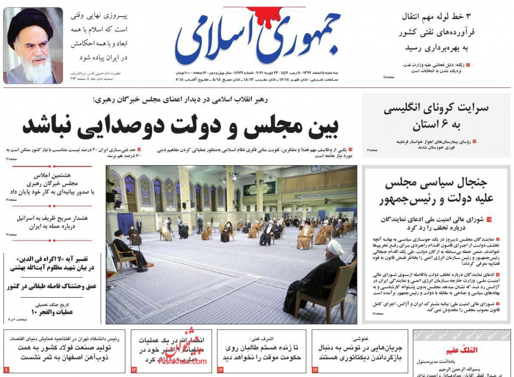 مانشيت إيران: خروج إيران من البروتكول الإضافي وتأثير ذلك على المفاوضات النووية 3