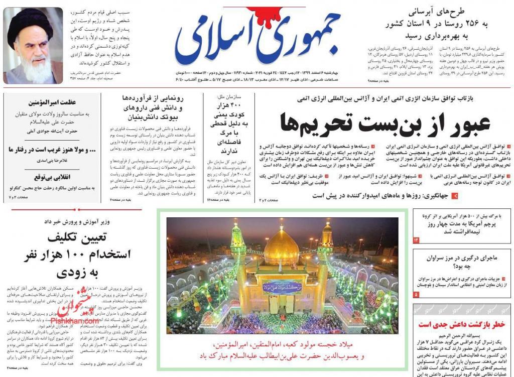 مانشيت إيران: هل ستترك طهران معاهدة حظر انتشار الأسلحة النووية؟ 2
