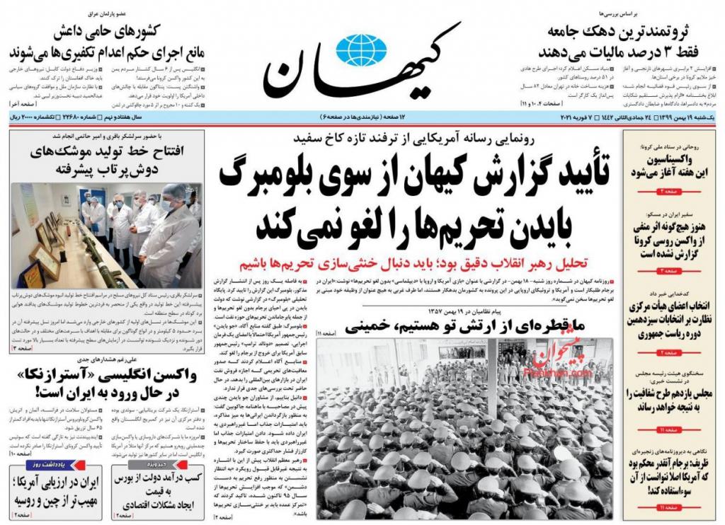 مانشيت إيران: هل ستقبل إيران بأن يلعب ماكرون دور الوسيط مع أميركا؟ 1