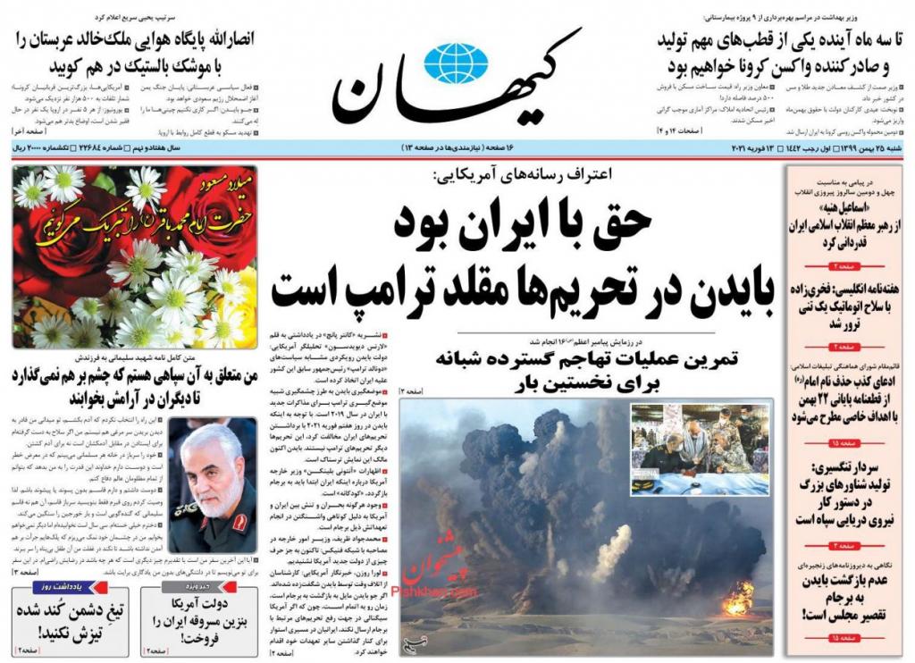 مانشيت إيران: هل يحقق التصعيد النووي هدف رفع العقوبات؟ 1