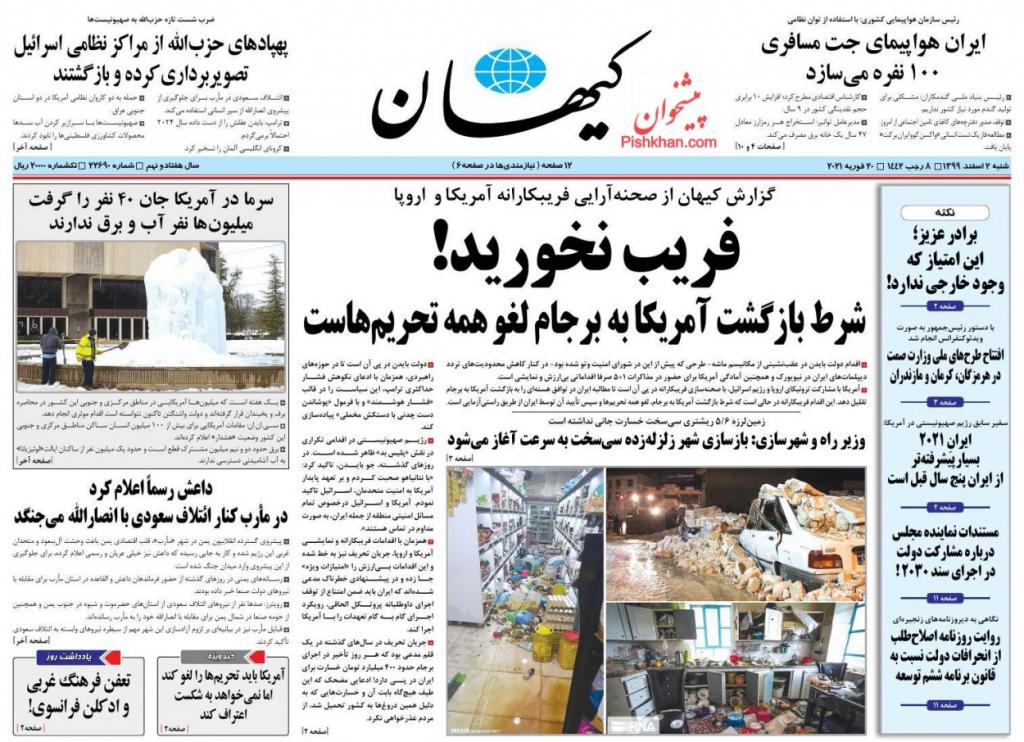 مانشيت إيران: التقارب الأميركي الإيراني بعيون الصحف الإيرانية 5