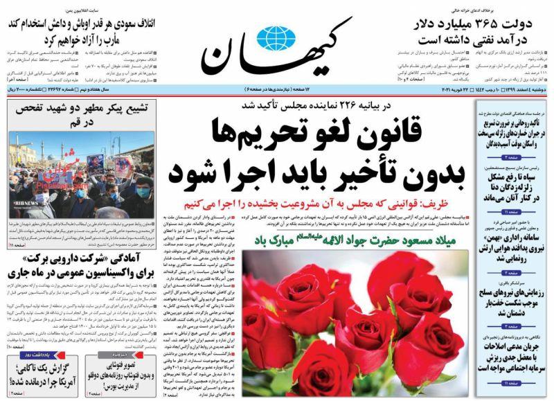 مانشيت إيران: أبعاد زيارة غروسي إلى طهران 5