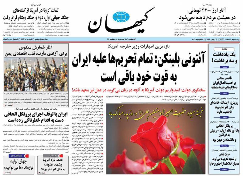 مانشيت إيران: هل ستترك طهران معاهدة حظر انتشار الأسلحة النووية؟ 5