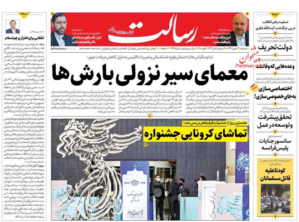 مانشيت إيران: هل بدأت تُغلق نافذة إعادة إحياء الاتفاق النووي؟ 5
